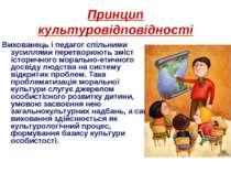 Принцип культуровідповідності Вихованець і педагог спільними зусиллями перетв...