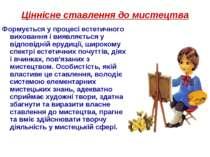 Ціннісне ставлення до мистецтва Формується у процесі естетичного виховання і ...