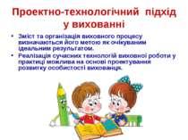 Проектно-технологічний підхід у вихованні Зміст та організація виховного проц...