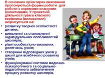В основних орієнтирах виховання пропонуються форми роботи для роботи з окреми...
