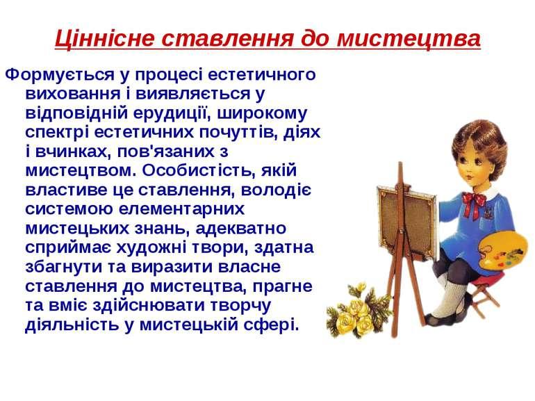 ОСНОВНІ ОРІЄНТИРИ ВИХОВАННЯ УЧНІВ 1-11 КЛАСІВ ЗАГАЛЬНООСВІТНІХ НАВЧАЛЬНИХ ЗАКЛАДІВ - презентація з виховної роботи