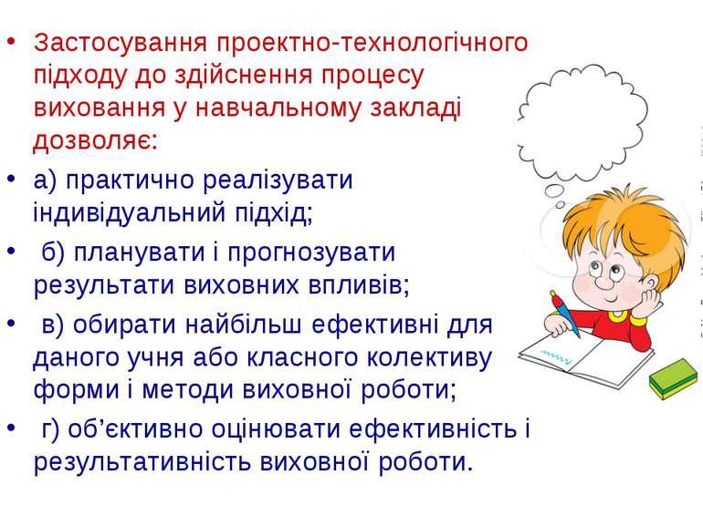 Застосування проектно-технологічного підходу до здійснення процесу виховання ...