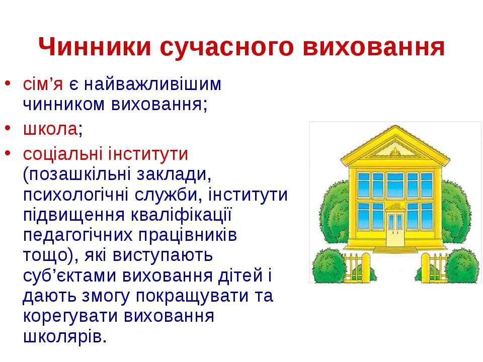 Чинники сучасного виховання сім'я є найважливішим чинником виховання; школа; ...