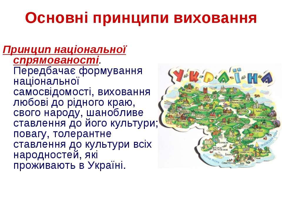 Основні принципи виховання Принцип національної спрямованості. Передбачає фор...