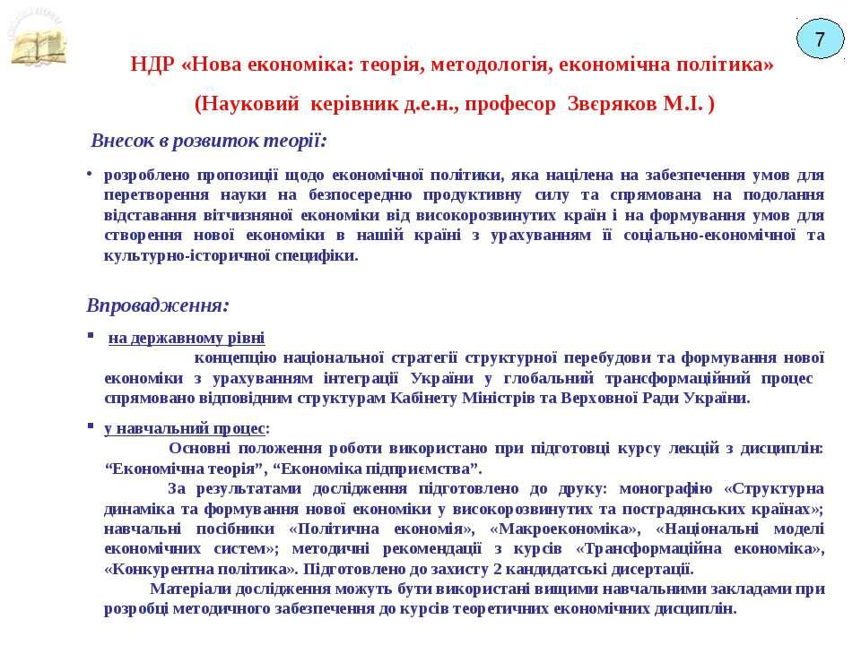 НДР «Нова економіка: теорія, методологія, економічна політика» (Науковий кері...