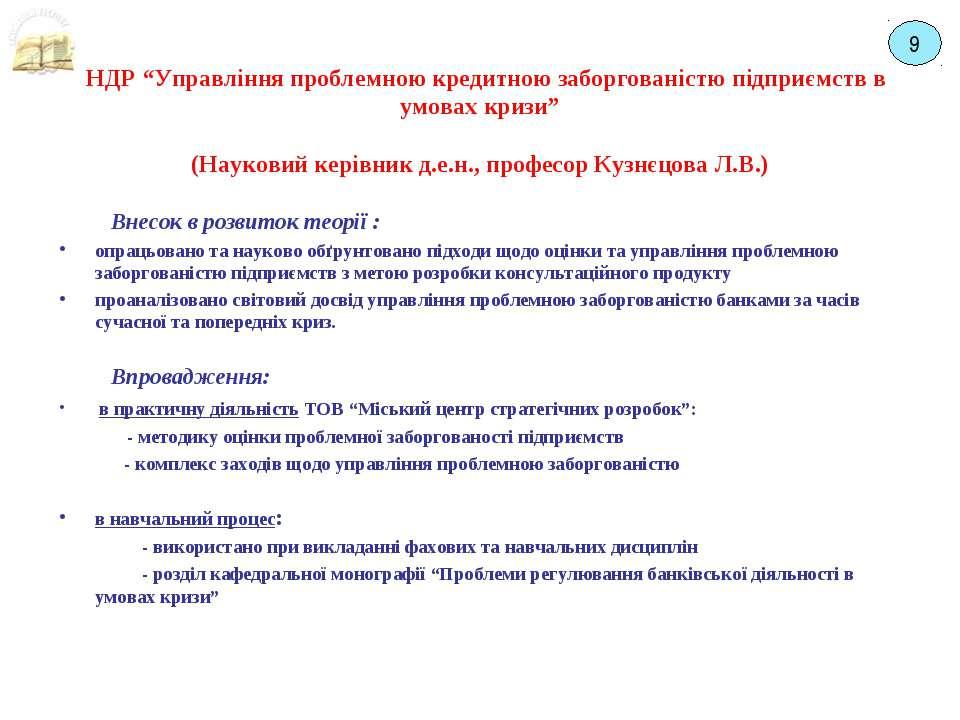 """НДР """"Управління проблемною кредитною заборгованістю підприємств в умовах криз..."""