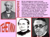 Датою народження науки генетики вважають 1990 рік, коли три ботаніки, які про...