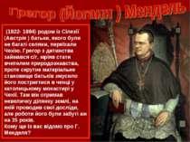 (1822- 1884) родом із Сілезії (Австрія ) батьки, якого були не багаті селяни,...