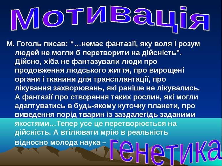"""М. Гоголь писав: """"…немає фантазії, яку воля і розум людей не могли б перетвор..."""