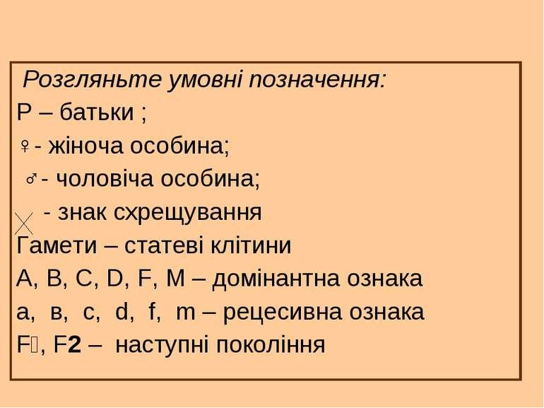 Розгляньте умовні позначення: P – батьки ; ♀- жіноча особина; ♂- чоловіча осо...