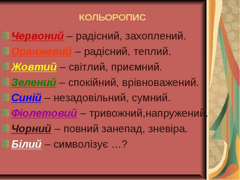 КОЛЬОРОПИС Червоний – радісний, захоплений. Оранжевий – радісний, теплий. Жов...