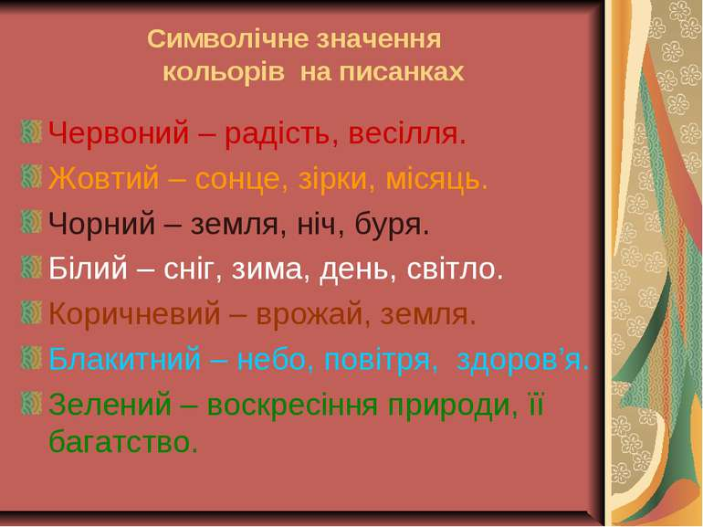 Символічне значення кольорів на писанках Червоний – радість, весілля. Жовтий ...