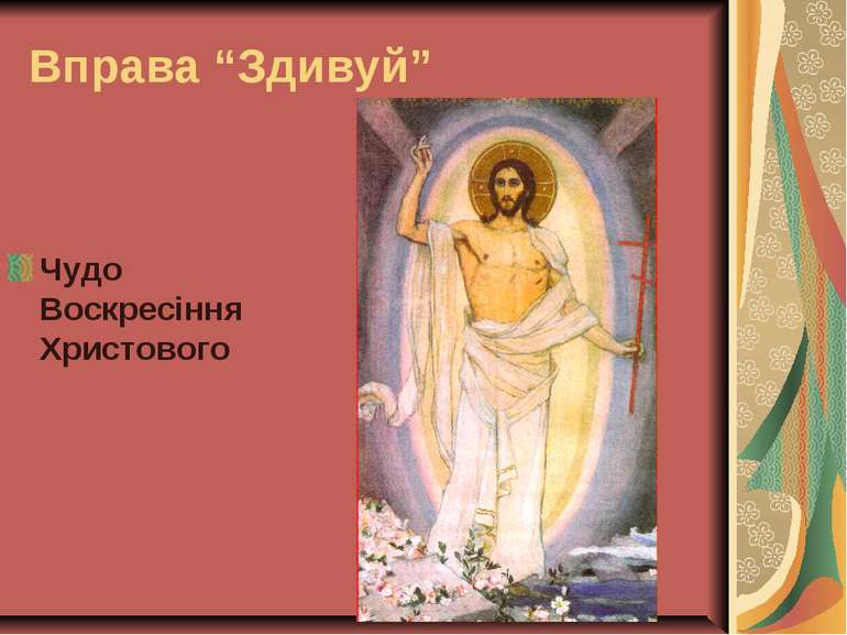 """Вправа """"Здивуй"""" Чудо Воскресіння Христового"""
