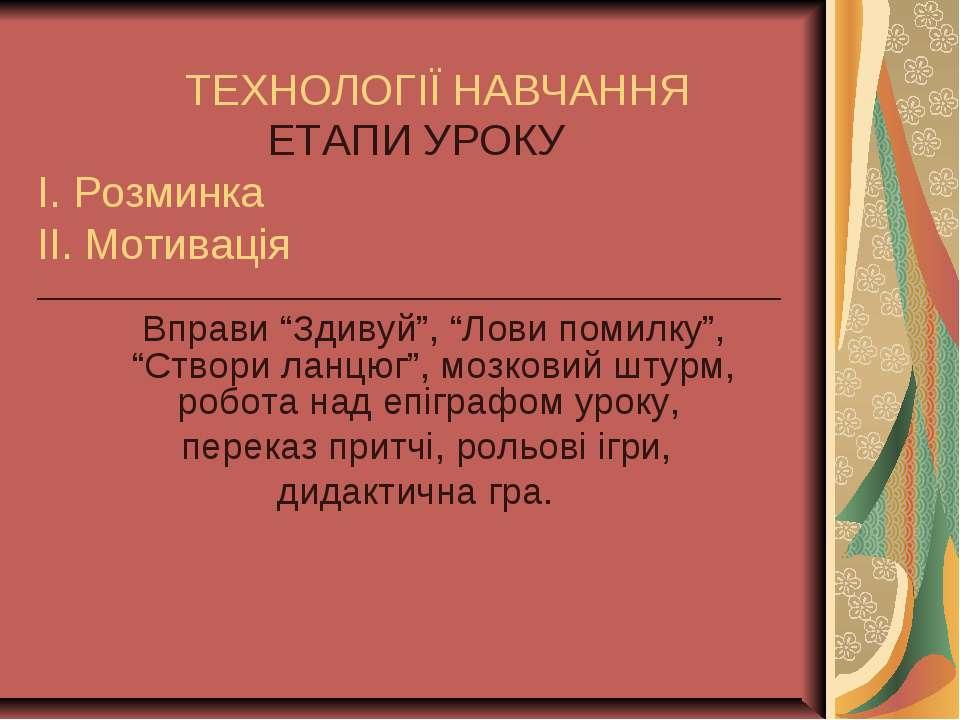ТЕХНОЛОГІЇ НАВЧАННЯ ЕТАПИ УРОКУ І. Розминка ІІ. Мотивація ___________________...