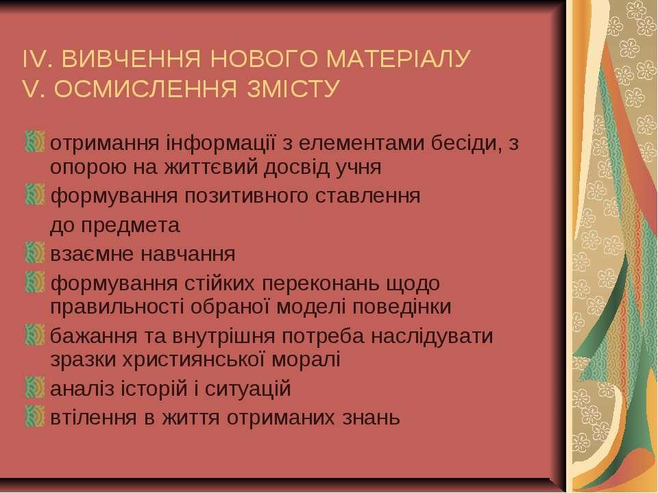 ІV. ВИВЧЕННЯ НОВОГО МАТЕРІАЛУ V. ОСМИСЛЕННЯ ЗМІСТУ отримання інформації з еле...