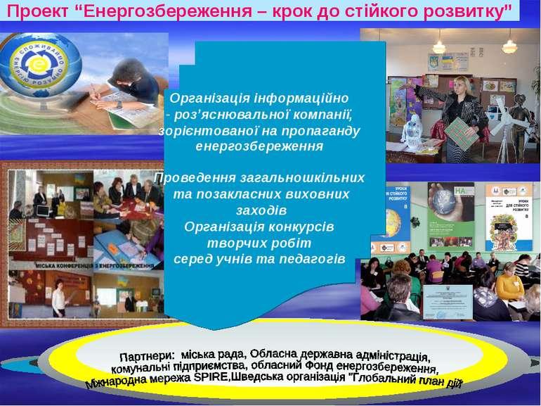 """Проект """"Енергозбереження – крок до стійкого розвитку"""" Організація інформаційн..."""
