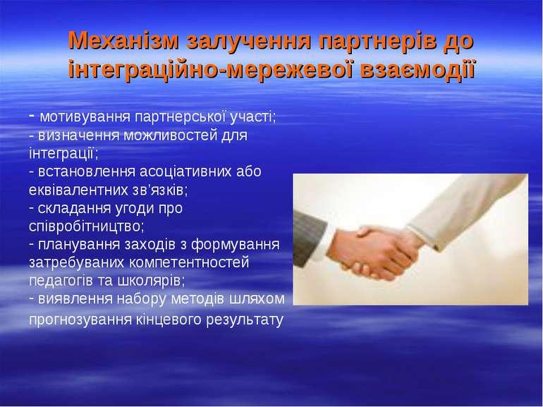 Механізм залучення партнерів до інтеграційно-мережевої взаємодії мотивування ...