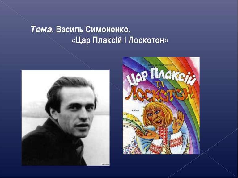 Тема. Василь Симоненко. «Цар Плаксій і Лоскотон»