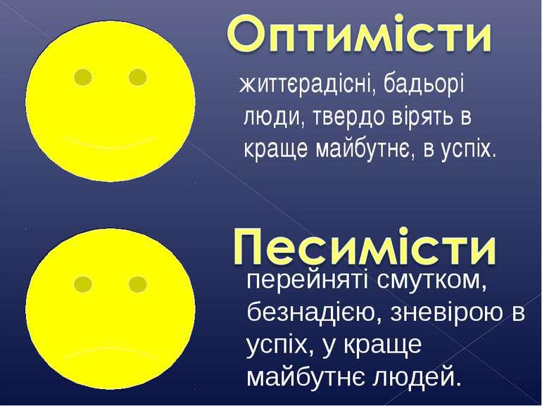 життєрадісні, бадьорі люди, твердо вірять в краще майбутнє, в успіх. перейнят...