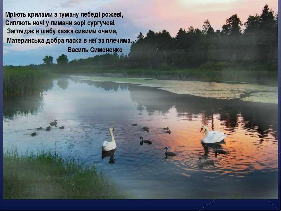 Мріють крилами з туману лебеді рожеві, Сиплють ночі у лимани зорі сургучеві. ...