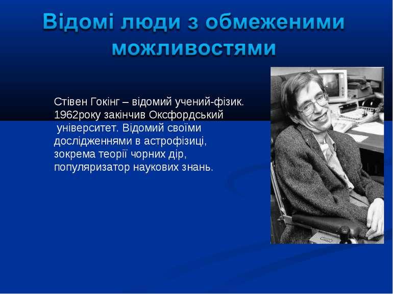 Стівен Гокінг – відомий учений-фізик. 1962року закінчив Оксфордський універси...