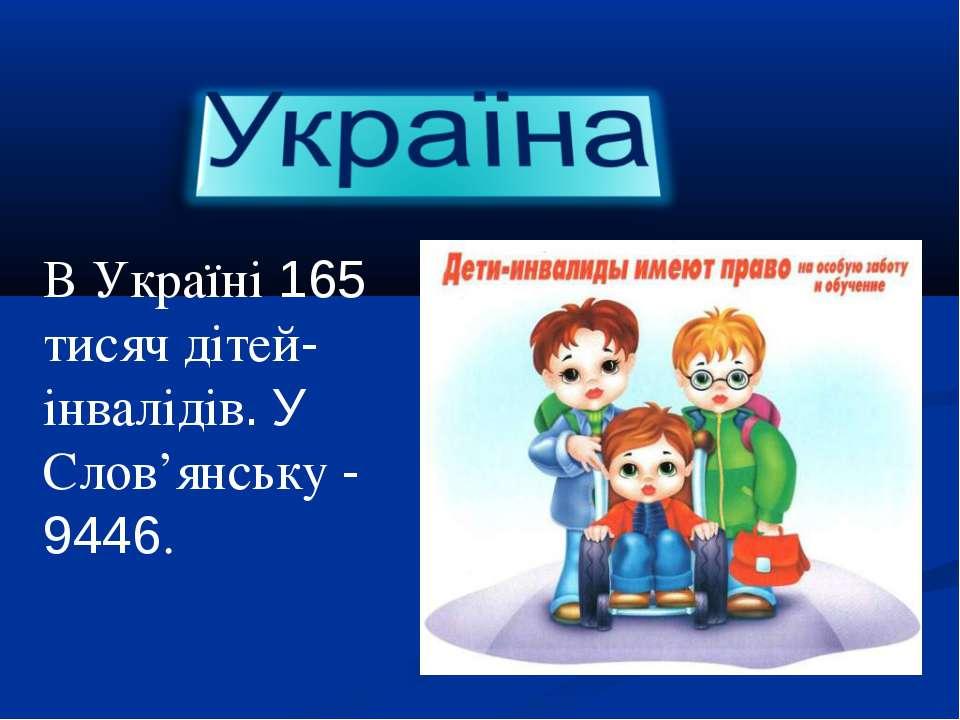 В Україні 165 тисяч дітей- інвалідів. У Слов'янську - 9446.