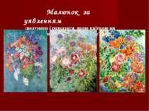 Малюнок за уявленням (подумати і розказати, якою квіткою ви уявляєте свою мам...