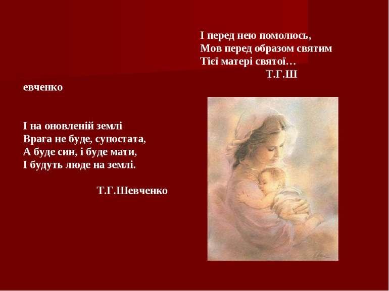 І перед нею помолюсь, Мов перед образом святим Тієї матері святої… Т.Г.Ш евче...