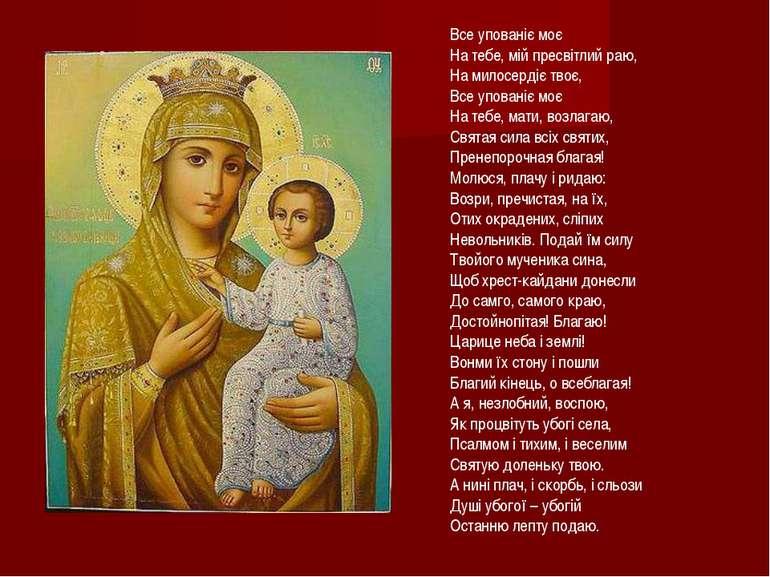 Все упованіє моє На тебе, мій пресвітлий раю, На милосердіє твоє, Все уповані...