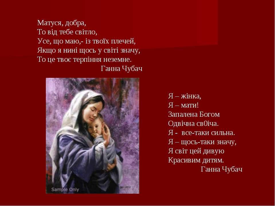 Матуся, добра, То від тебе світло, Усе, що маю,- із твоїх плечей, Якщо я нині...