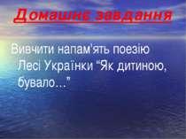 """Домашнє завдання Вивчити напам'ять поезію Лесі Українки """"Як дитиною, бувало…"""""""