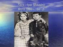 Леся і брат Михайло Фото 1880 – 1881 р.