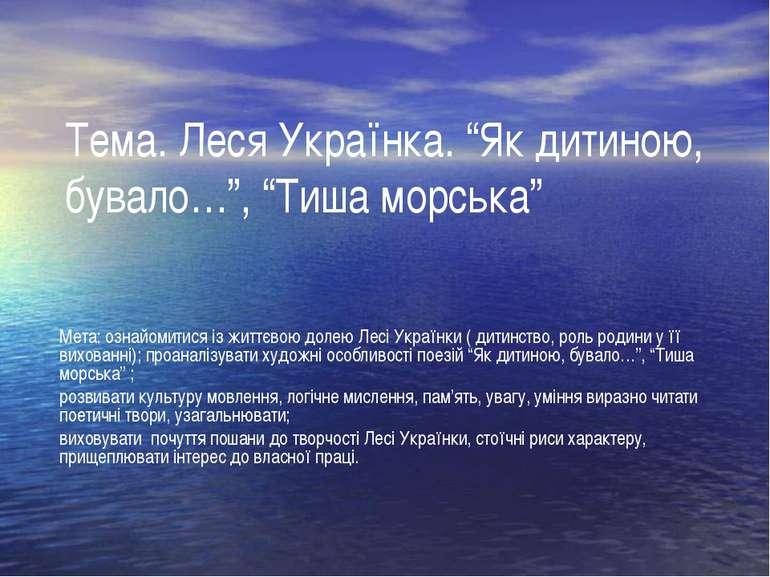 """Тема. Леся Українка. """"Як дитиною, бувало…"""", """"Тиша морська"""" Мета: ознайомитися..."""