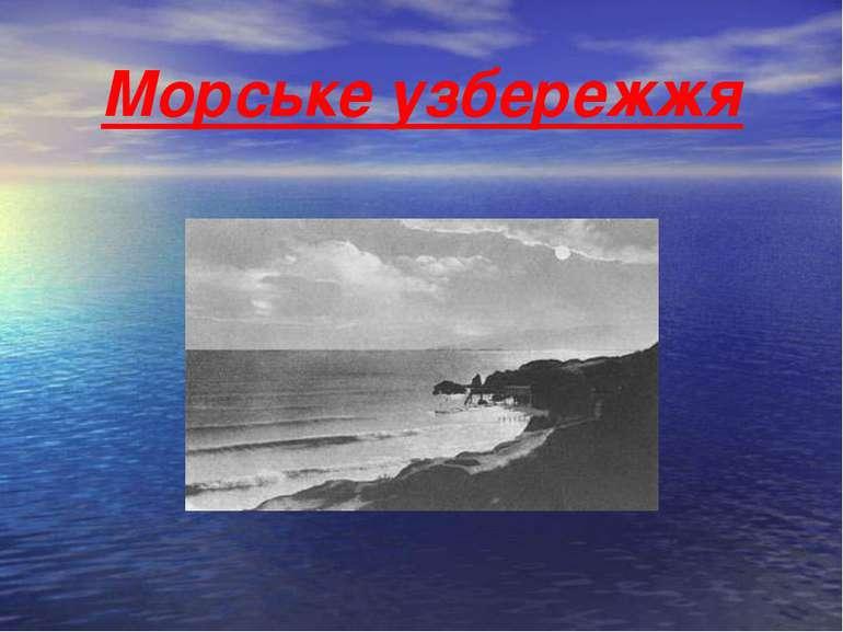 Морське узбережжя