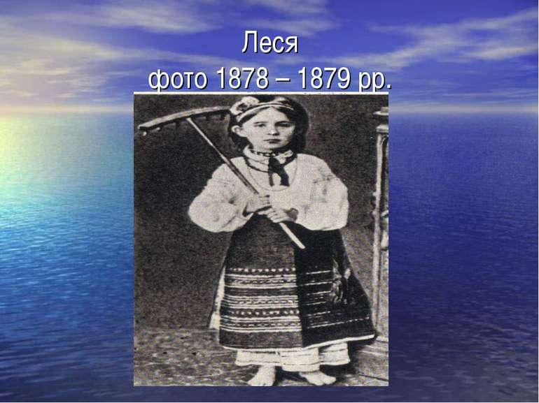 Леся фото 1878 – 1879 рр.