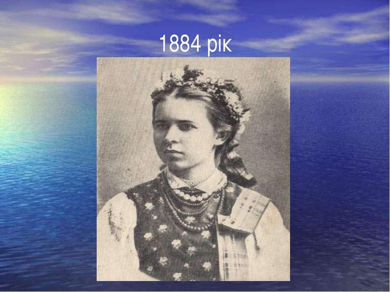 1884 рік