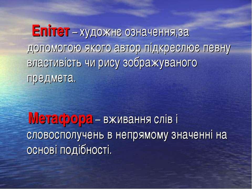 Епітет – художнє означення,за допомогою якого автор підкреслює певну властиві...