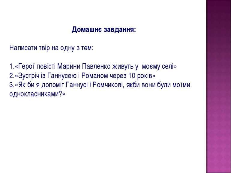 Домашнє завдання: Написати твір на одну з тем: «Герої повісті Марини Павленко...