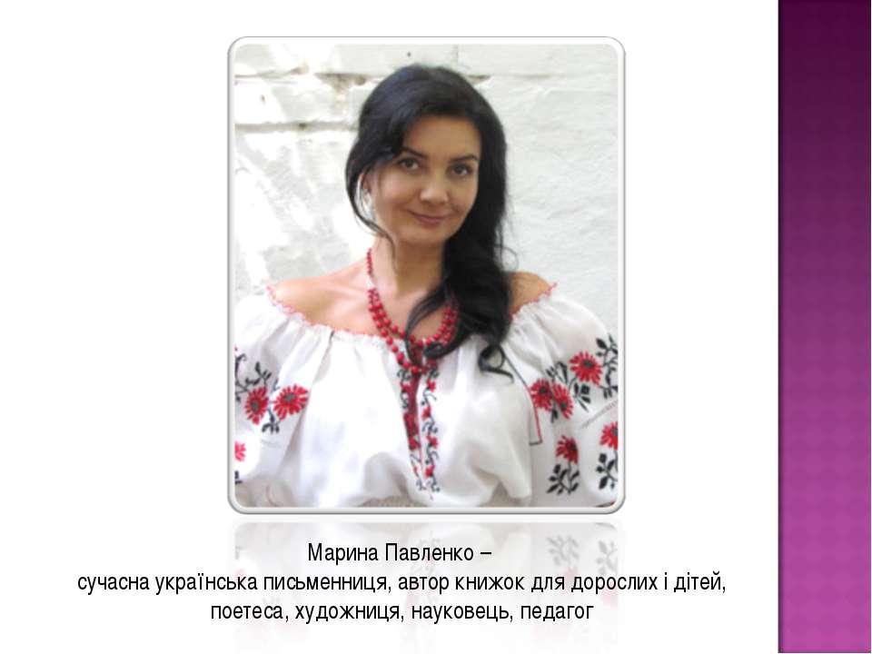 Марина Павленко – сучасна українська письменниця, автор книжок для дорослих і...