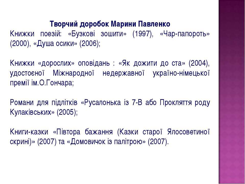 Творчий доробок Марини Павленко Книжки поезій: «Бузкові зошити» (1997), «Чар-...