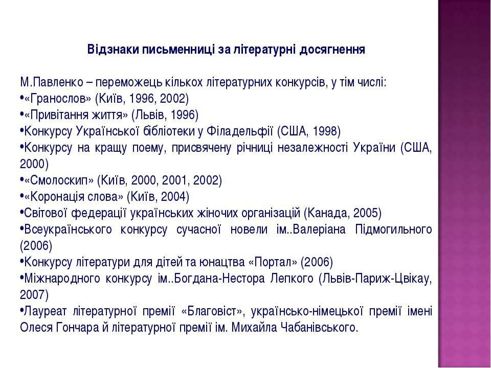 Відзнаки письменниці за літературні досягнення М.Павленко – переможець кілько...