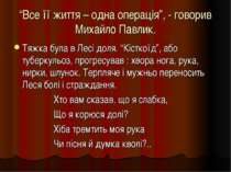 """""""Все її життя – одна операція"""", - говорив Михайло Павлик. Тяжка була в Лесі д..."""