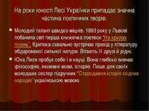На роки юності Лесі Українки припадає значна частина поетичних творів. Молоди...