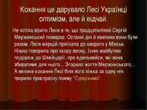 Кохання це дарувало Лесі Українці оптимізм, але й відчай. Не хотіла вірити Ле...