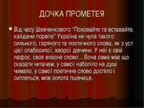 """ДОЧКА ПРОМЕТЕЯ Від часу Шевченкового """"Поховайте та вставайте, кайдани порвіте..."""