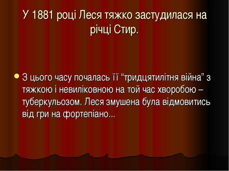 """У 1881 році Леся тяжко застудилася на річці Стир. З цього часу почалась її """"т..."""