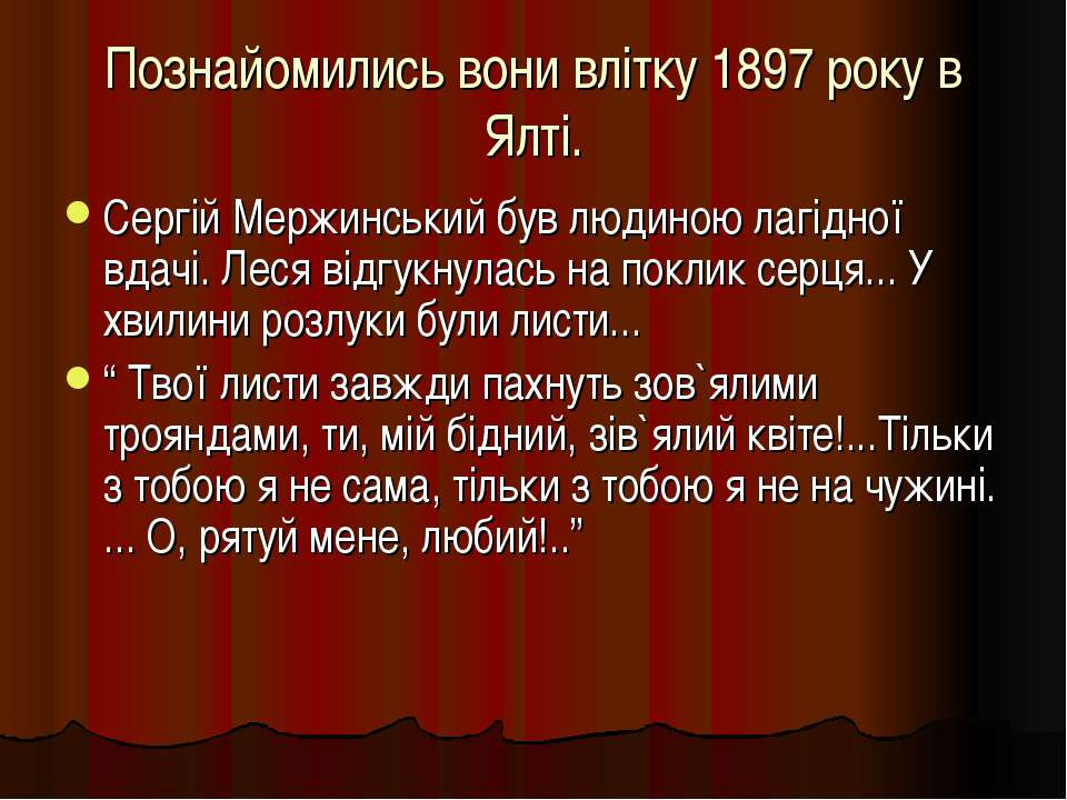 Познайомились вони влітку 1897 року в Ялті. Сергій Мержинський був людиною ла...
