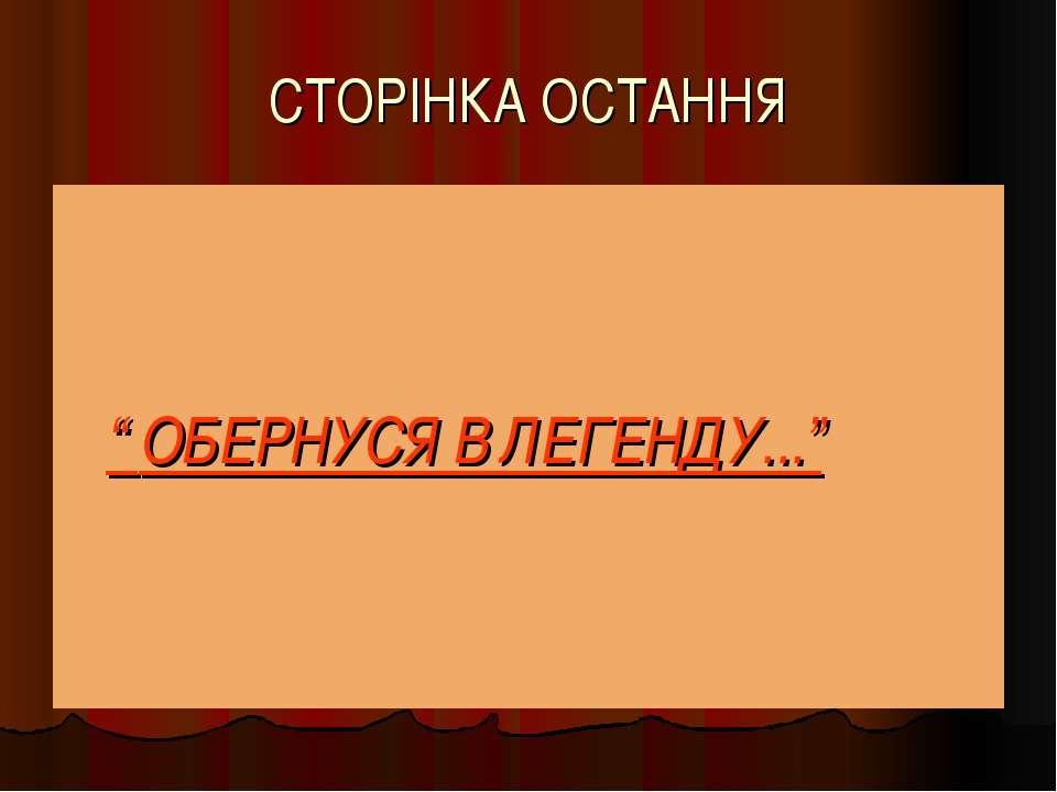 """СТОРІНКА ОСТАННЯ """" ОБЕРНУСЯ В ЛЕГЕНДУ..."""""""