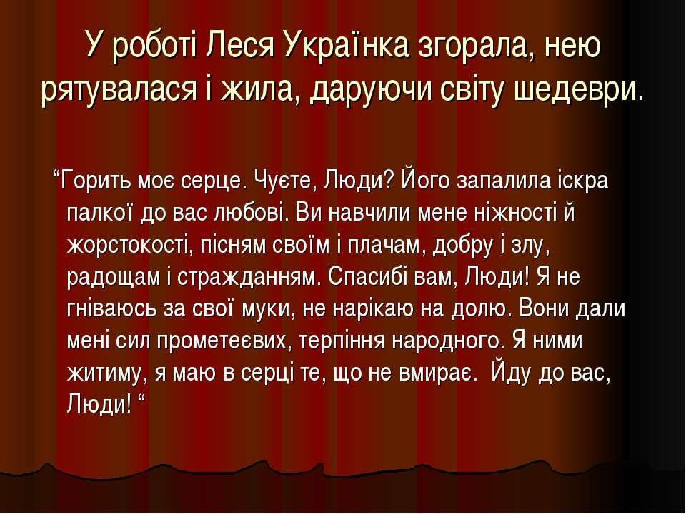 У роботі Леся Українка згорала, нею рятувалася і жила, даруючи світу шедеври....