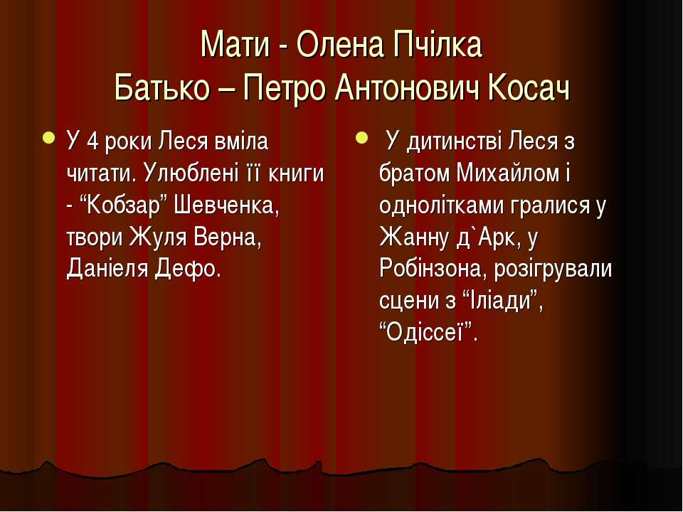 Мати - Олена Пчілка Батько – Петро Антонович Косач У 4 роки Леся вміла читати...